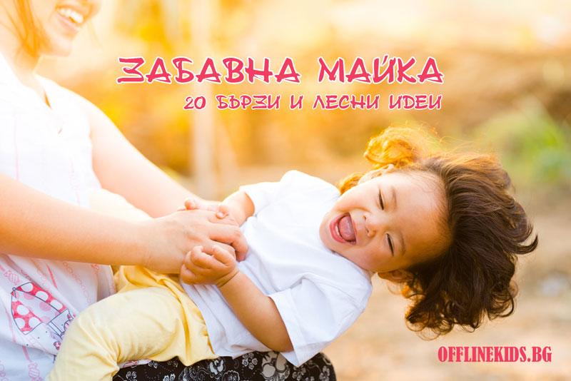 Забавна майка – 20 бързи и лесни идеи