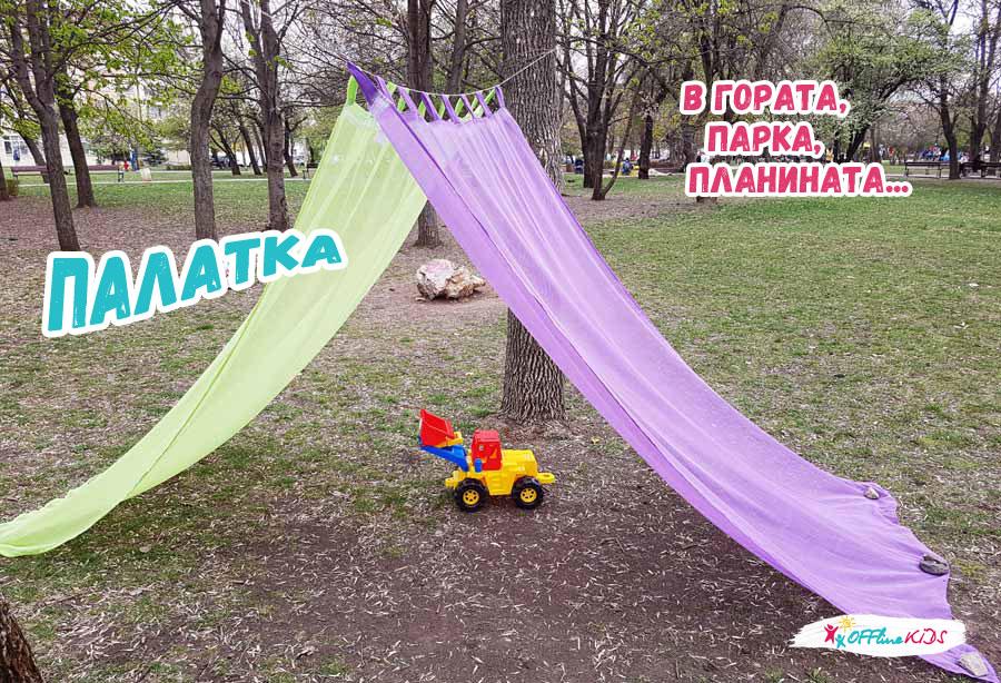 Направете си палатка