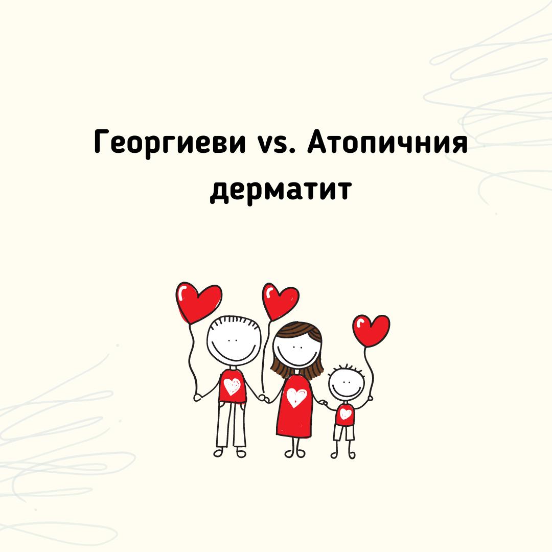 Георгиеви vs. Атопичния дерматит