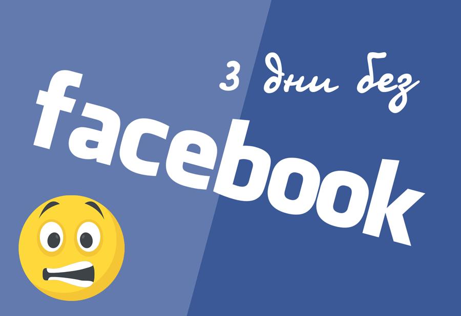 Чудото на изключения Фейсбук