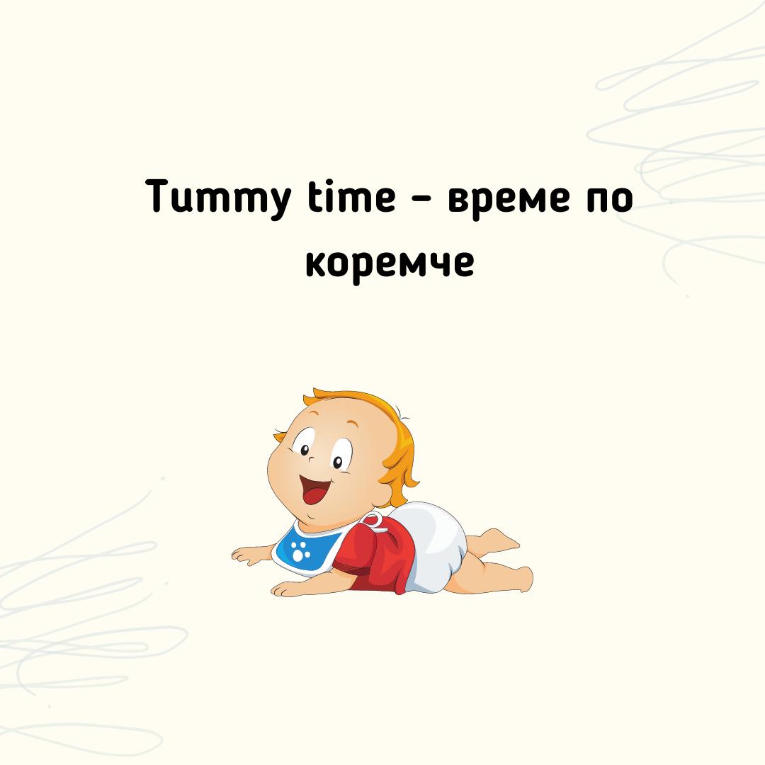 Tummy time – време по коремче