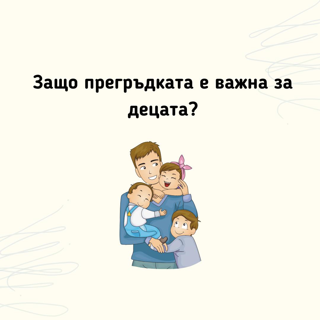 Защо прегръдката е важна за децата?