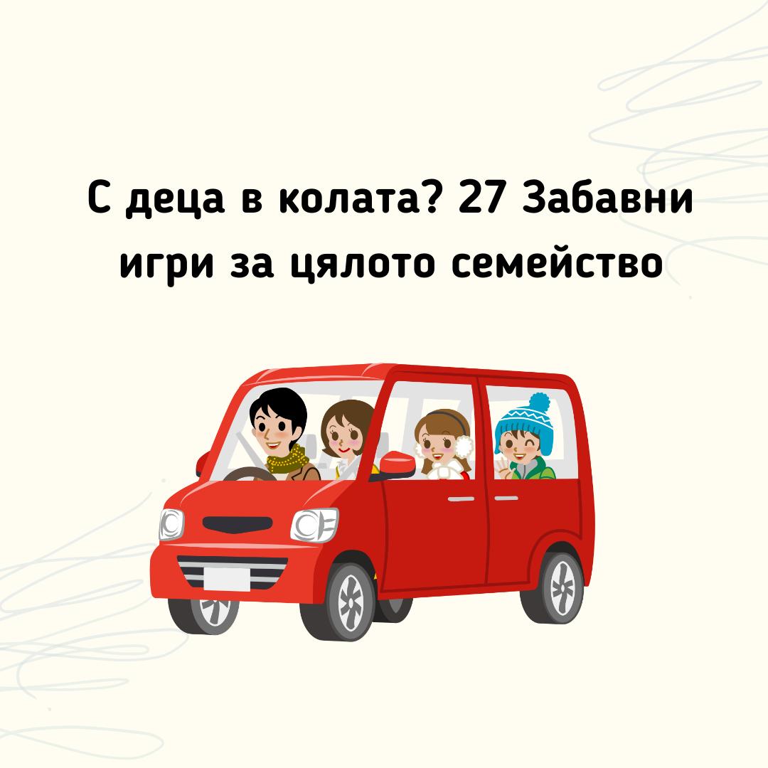 С деца в колата? 27 Забавни игри за цялото семейство