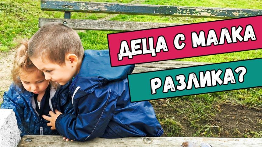 Деца с малка разлика – плюсове и минуси