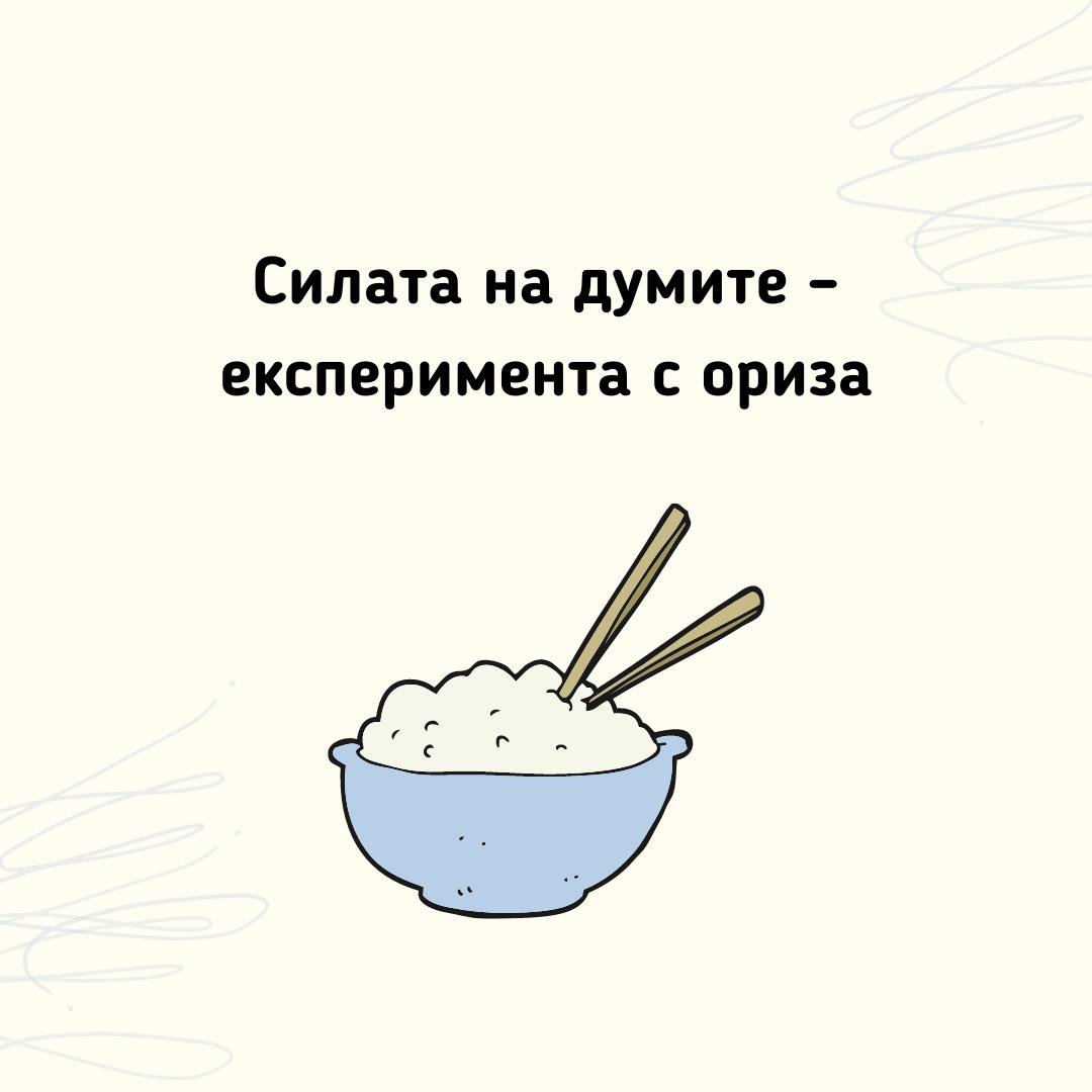 Силата на думите – експеримента с ориза