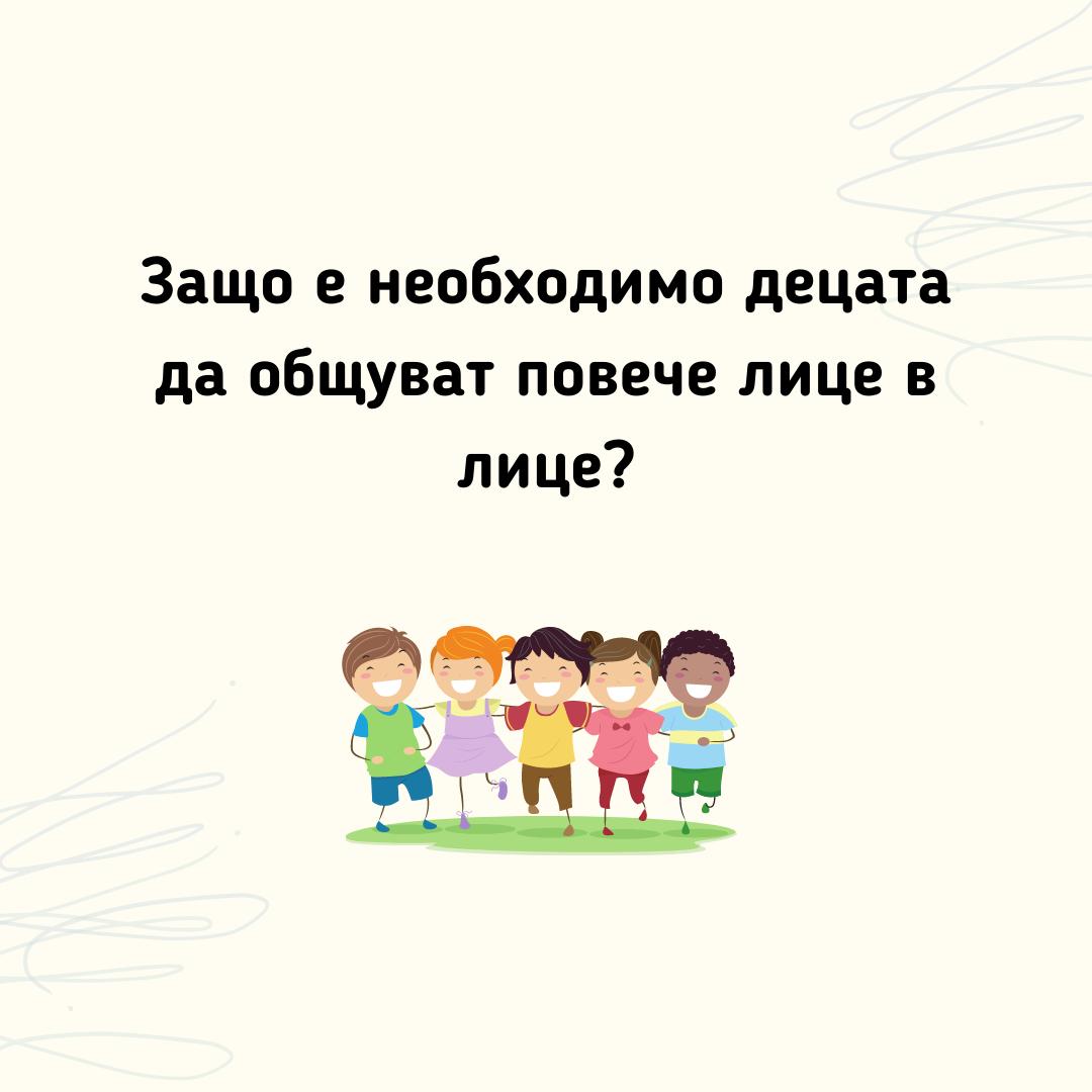Защо е необходимо децата да общуват повече лице в лице?