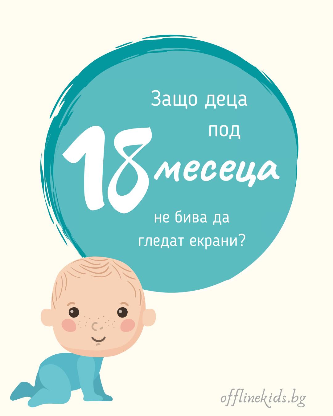 Защо деца под 18 месеца не бива да гледат екрани?