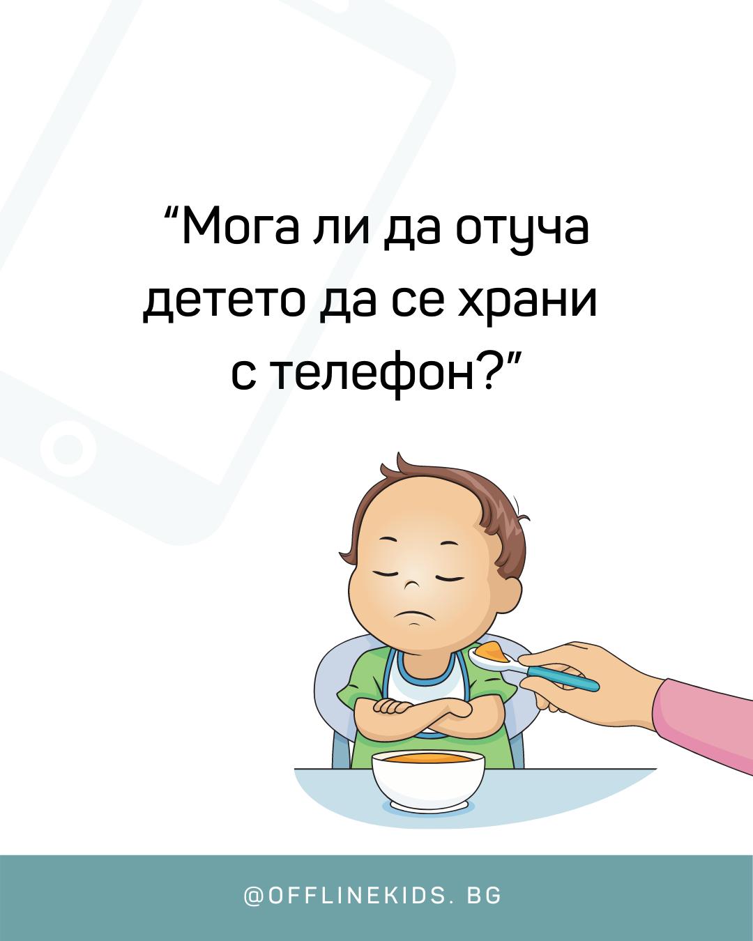 Мога ли да отуча детето да се храни с телефон?