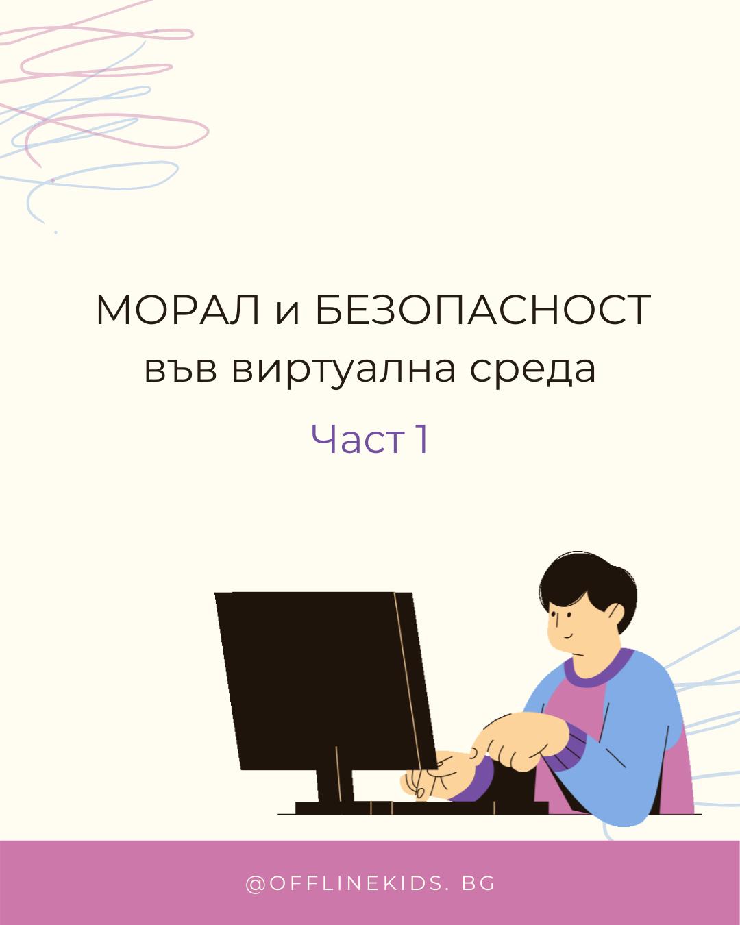 Морал и безопасност във виртуалната среда – част 1